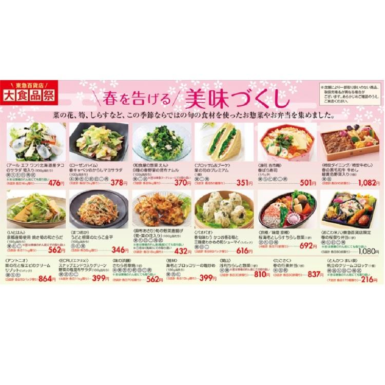 3/15~食品节 春天来了 吃尽美食