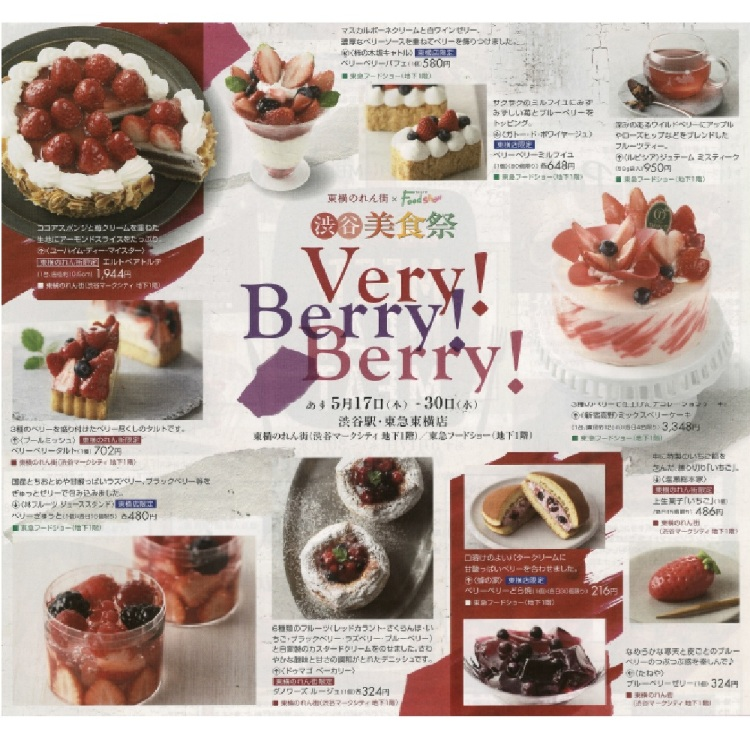 May 17th~ Festival of delicious food in Shibuya. Very! Berry! Berry!
