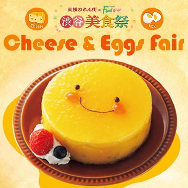 11/15~ Egg&Cheese Fair