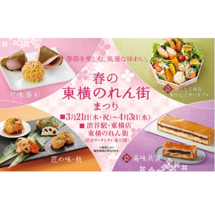 3/21 ~ 4/3 Spring Toyoko Noren Street Festival