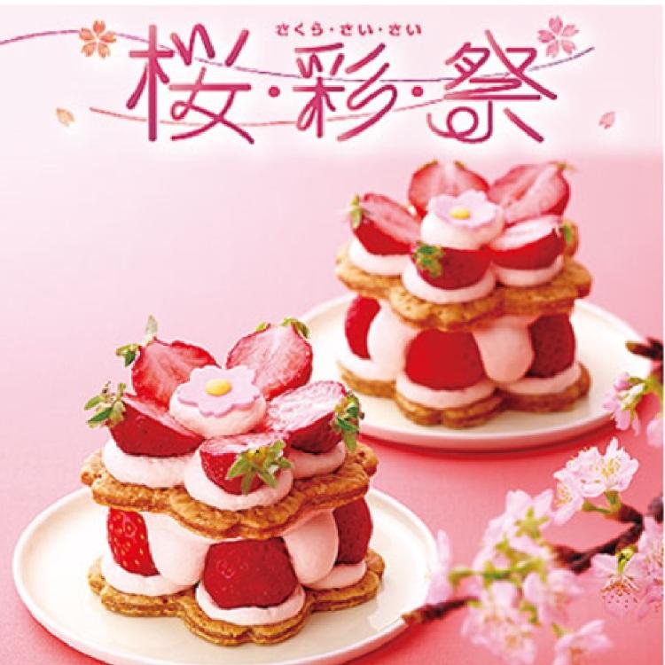 3/21~4/3 東急フードショー 桜・彩・祭(さくら・さい・さい)
