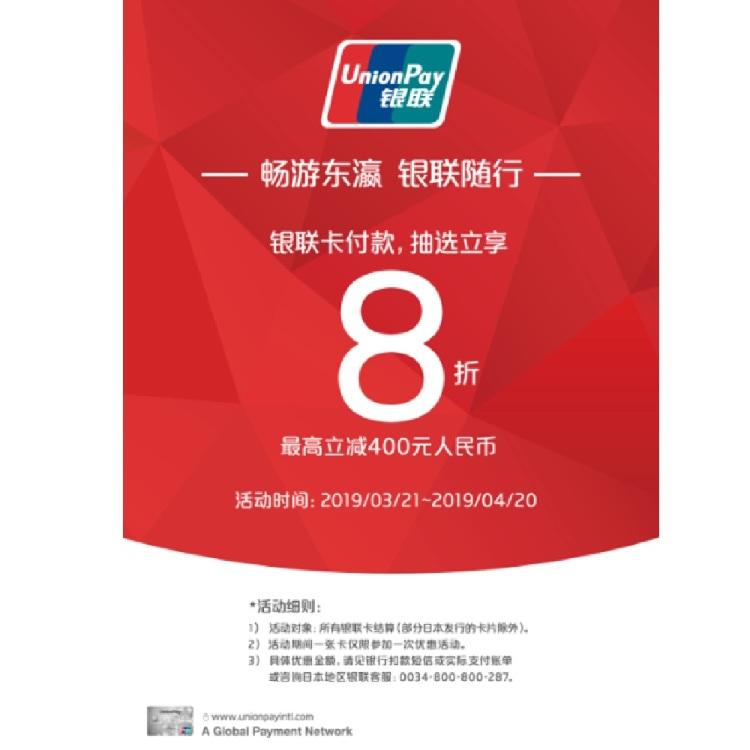 銀聯カードキャンペーン