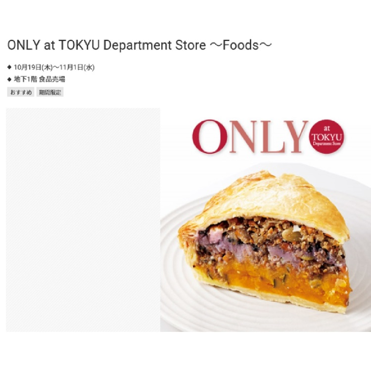 ONLY at TOKYU ~FOOD