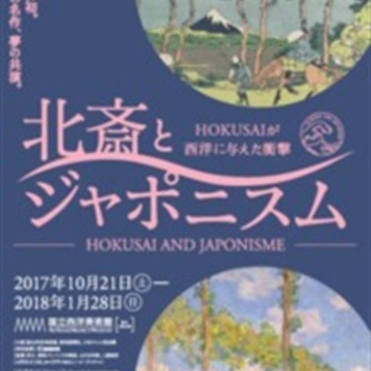 """""""Hokusai and Japonism"""" An impact to a Western art by Hokusai"""
