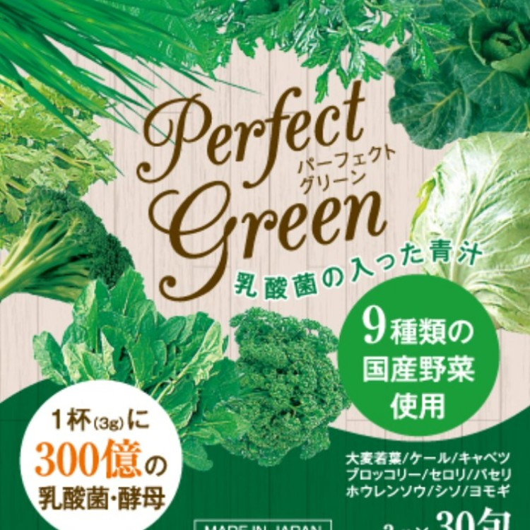 Aojiru with Lactic acid bacteria - Perfect Green 30bags(Made in Japan)