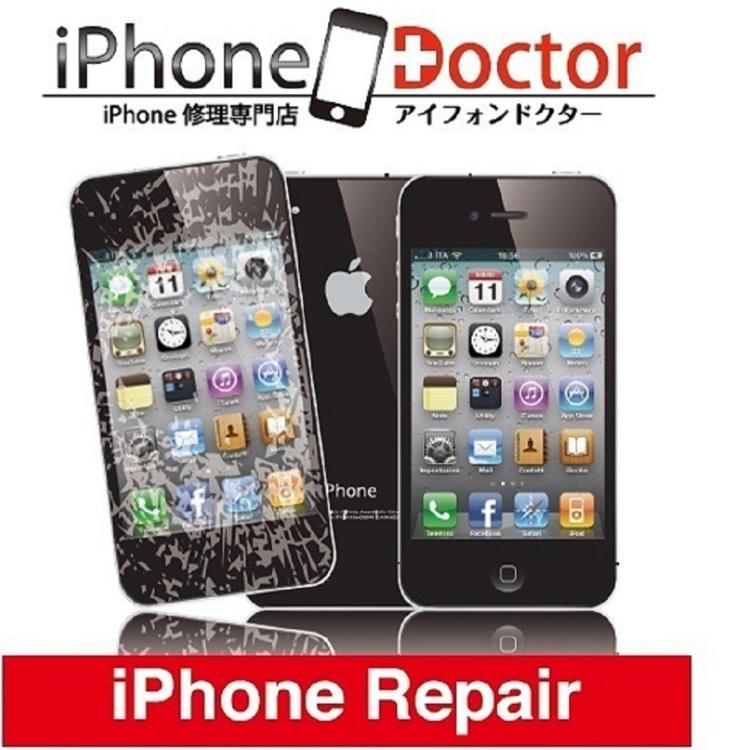 アイフォンの即日修理を承ります!!