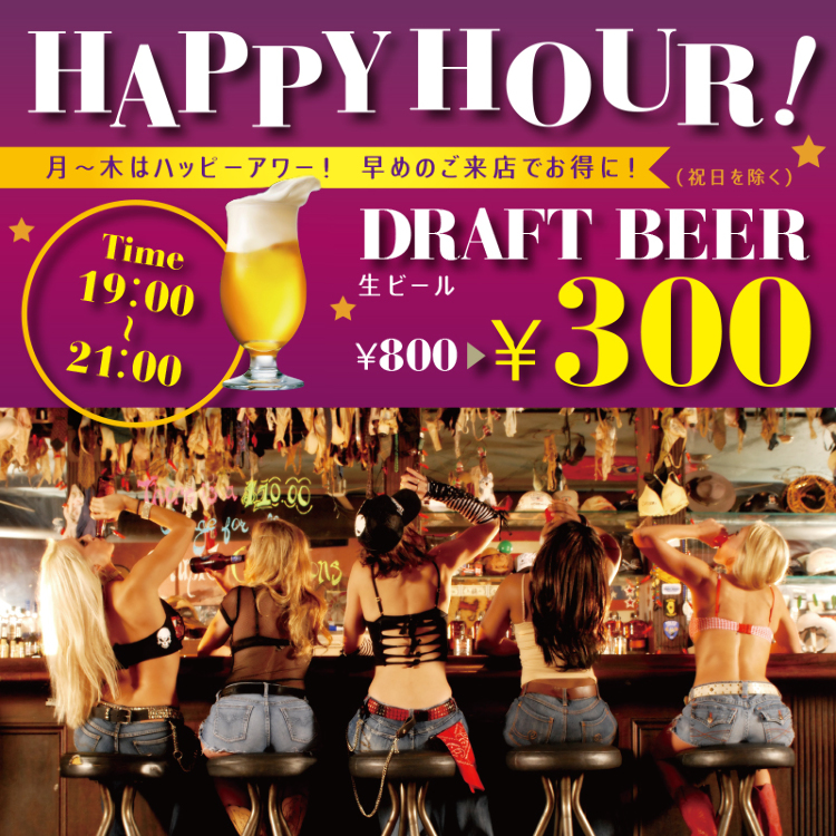 【Entrance free】HAPPY HOUR!!! 19:00〜21:00 Beer ¥300