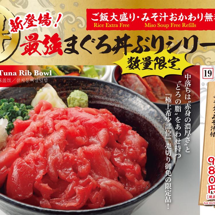 Lunch Special Tuna Rib Bowl \980