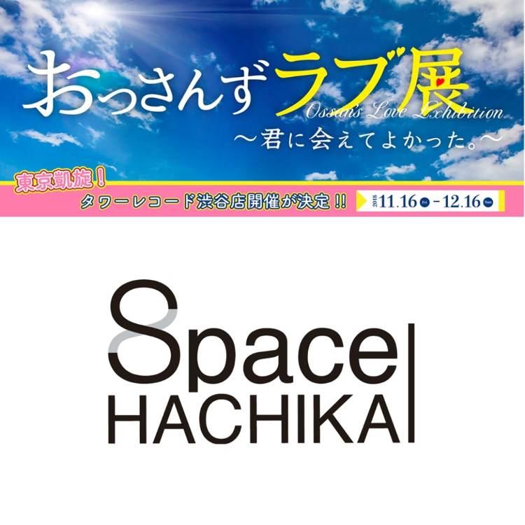 """Ossanzu Love"" Exhibition Tower Records Shibuya held decision!"