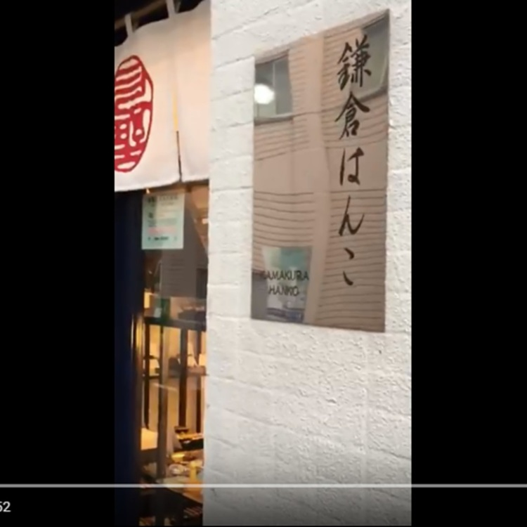 You can know the atmosphere of our shop and how to make a Japanese signature with animation. Please click the URL below and watch the video.