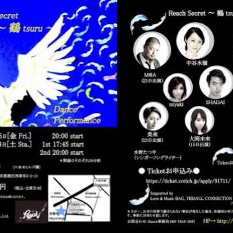 Reach Secret 〜 A crane 〜