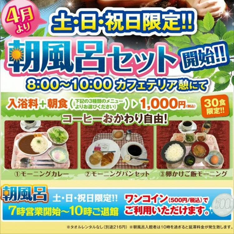 Saturday and Sunday public holidays event! Morning hot spring set
