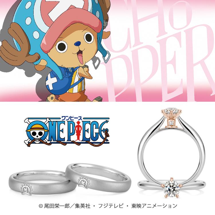 新作【ONE PIECE】トニートニー・チョッパー 婚約指輪・結婚指輪