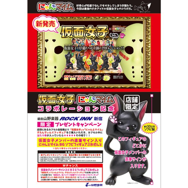 """Kamen Joshi x Nyant-mime"" campaign event."