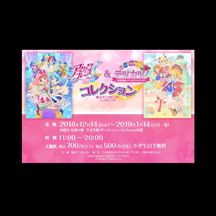 """Aikatsu Friends!"" & ""Tezukatsu!"" Collection"