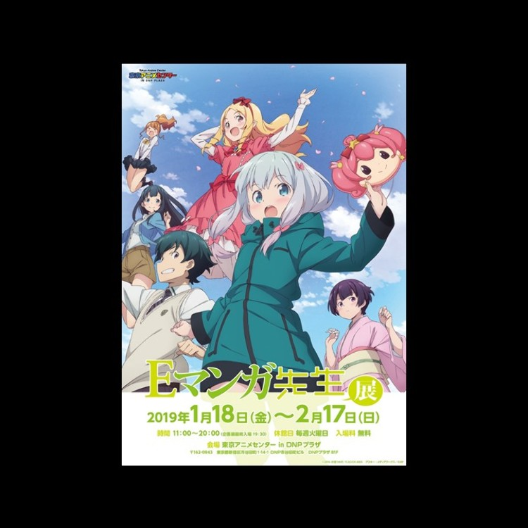 Exhibition of Eromanga Sensei