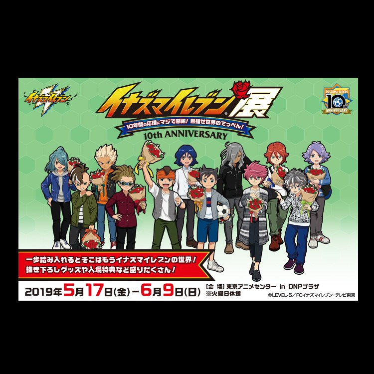 Inazuma Eleven Exhibition― Maji de Kansha (Super thankful) for fans' 10 years support! Aim for the top of the world! ―