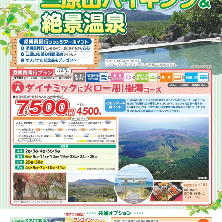 Power spot Izu Oshima.Hiking & walking(2019.4/2~7/11)