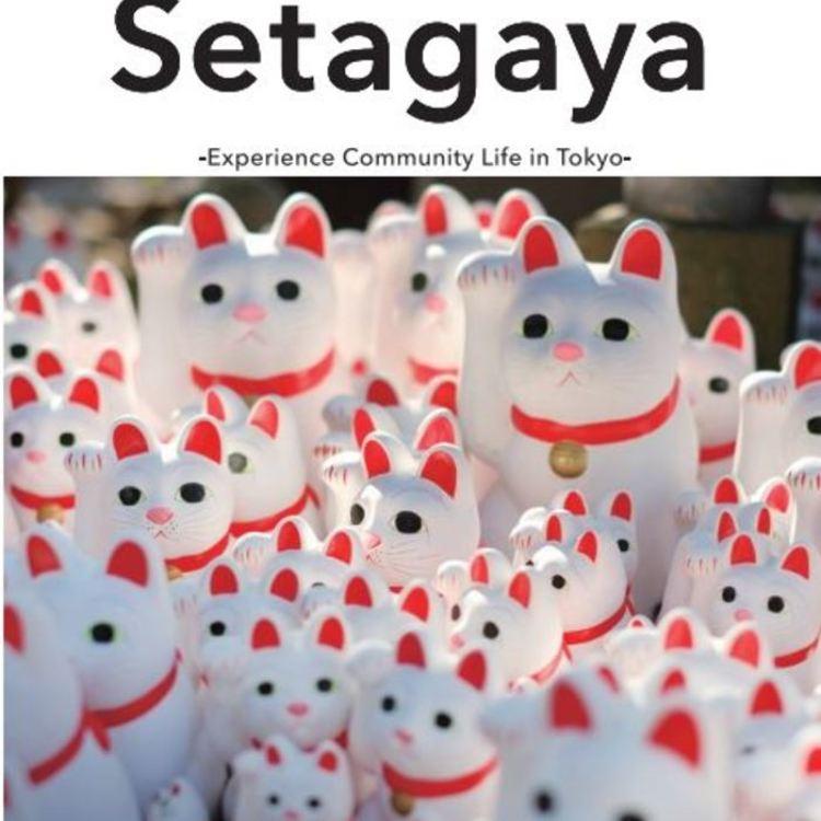 Setagaya Guide Book  -Experience Community Life in Tokyo-