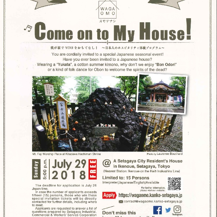 ♪Come on to My House! Japanese Summer Events Invitation
