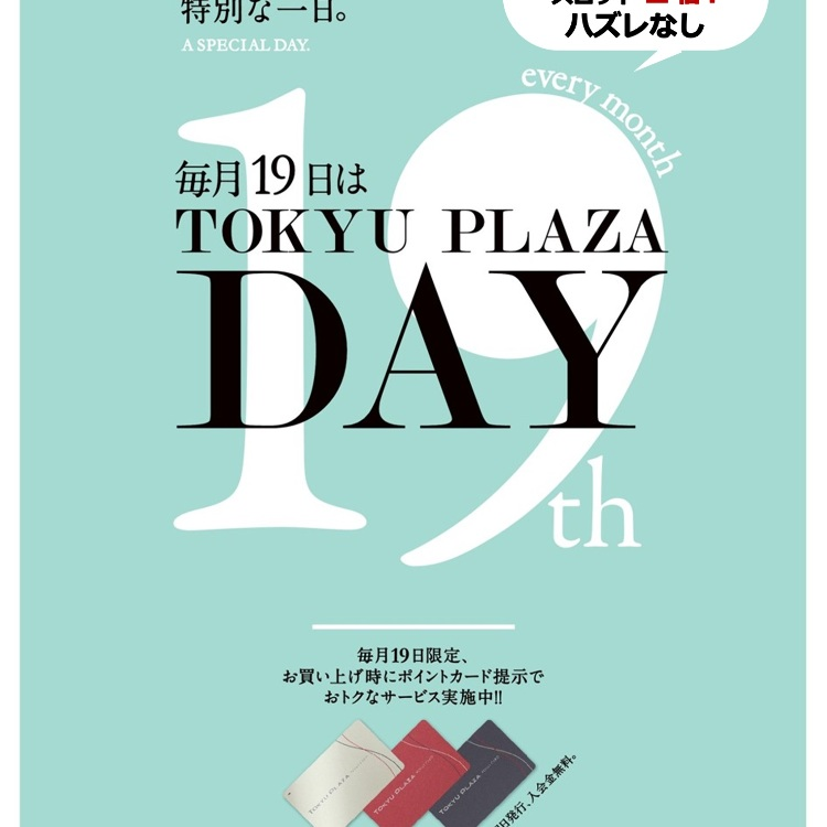 """【TOKYU PLAZA DAY】""""19th"""" of every month"""