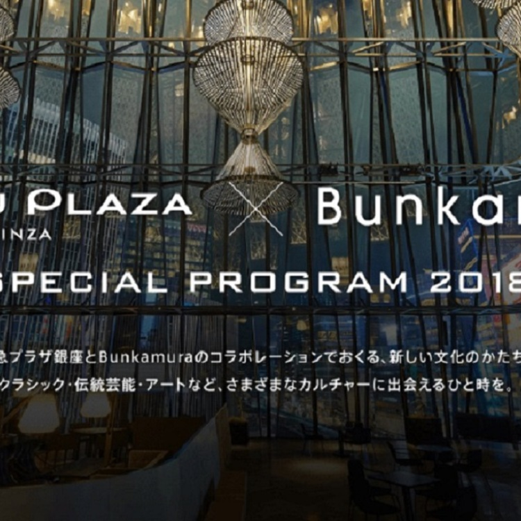 "Tokyu Plaza Ginza×Bunkamura SPCIALPROGRAM 「ISSEY MIYAKE: ""FLORIOGRAPHY""EXHIBITION」"