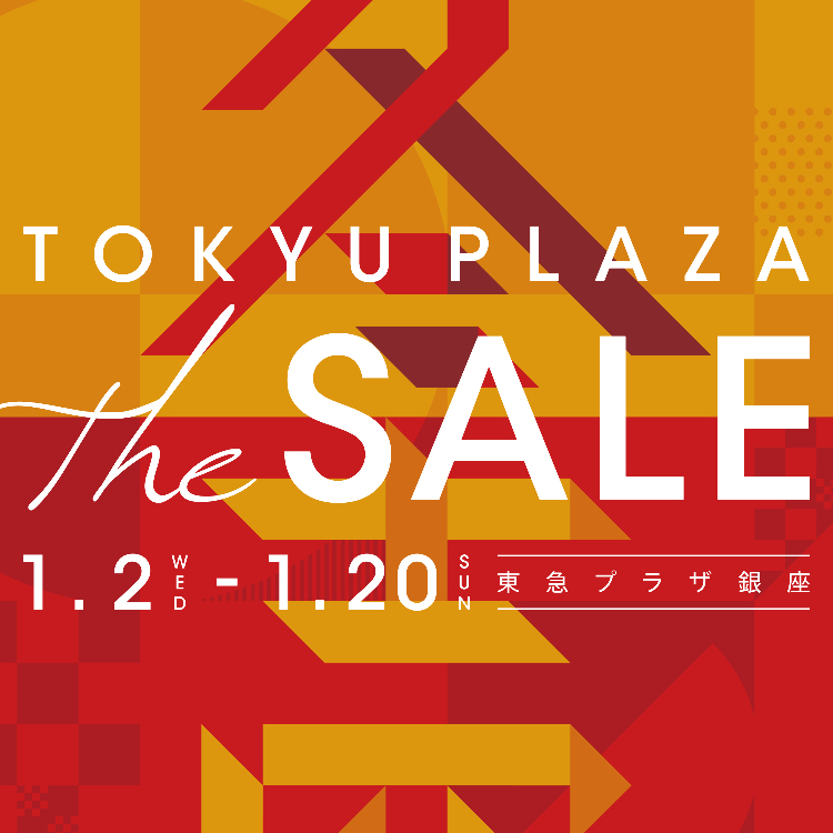〈1/2-20〉 TOKYU PLAZA the SALE