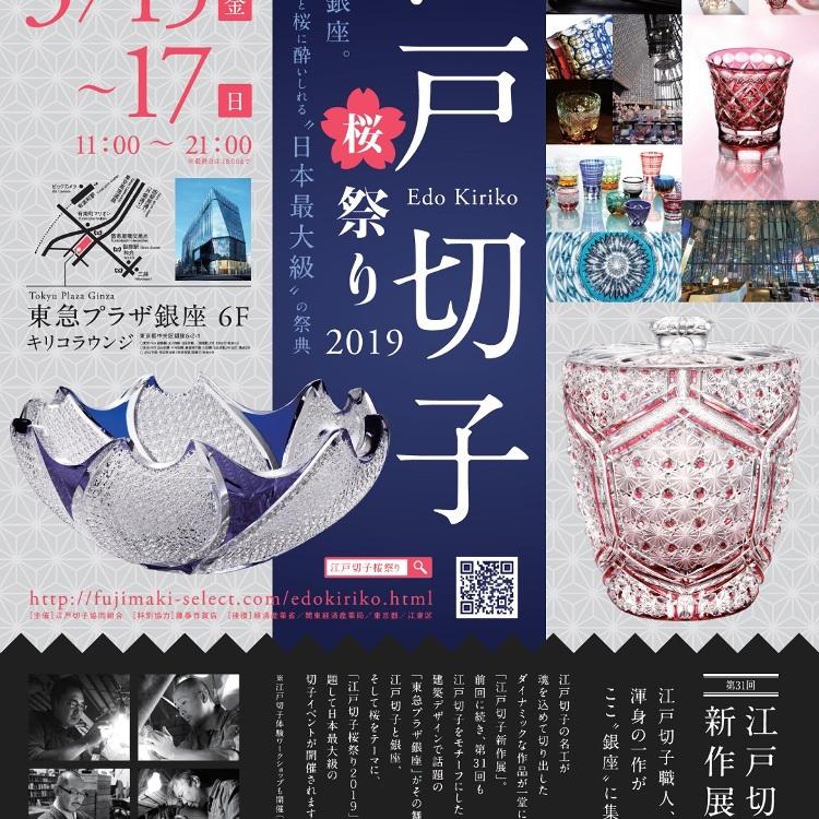 3/15-3/17】Love Nippon!江戸切子桜祭り