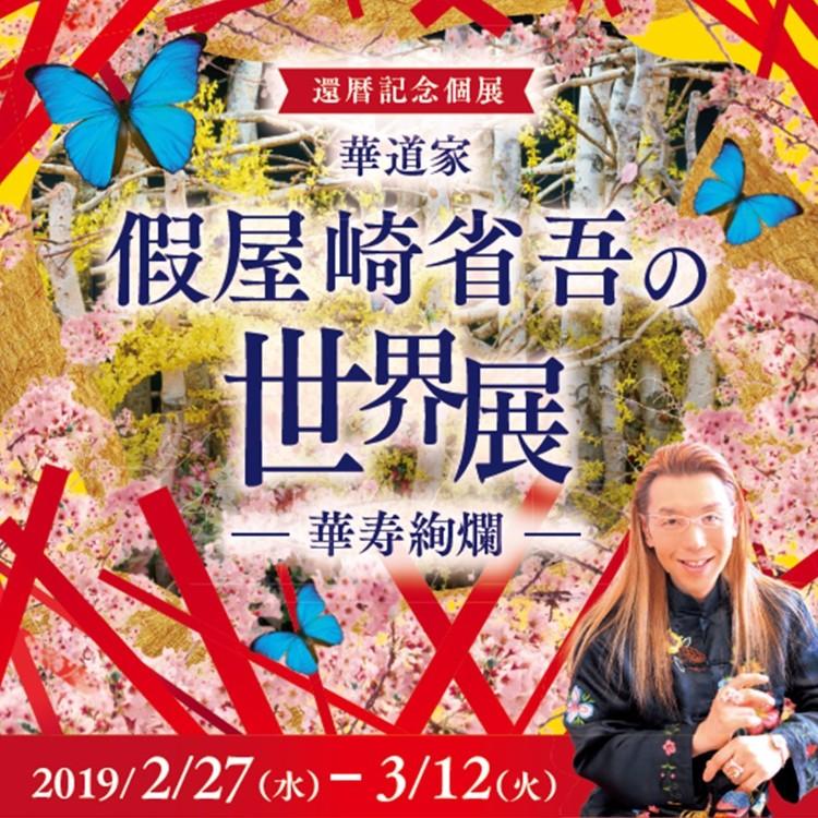 【2/27-3/12】華道家 假屋崎省吾の世界 -華寿絢爛-