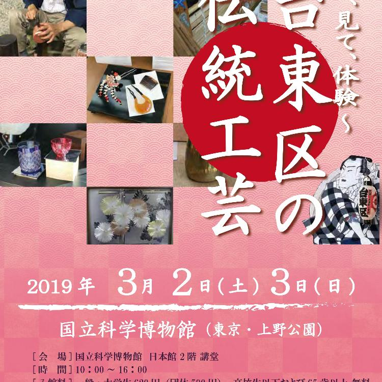 ~Come, see, and experience~Taito City Traditional Craft Event