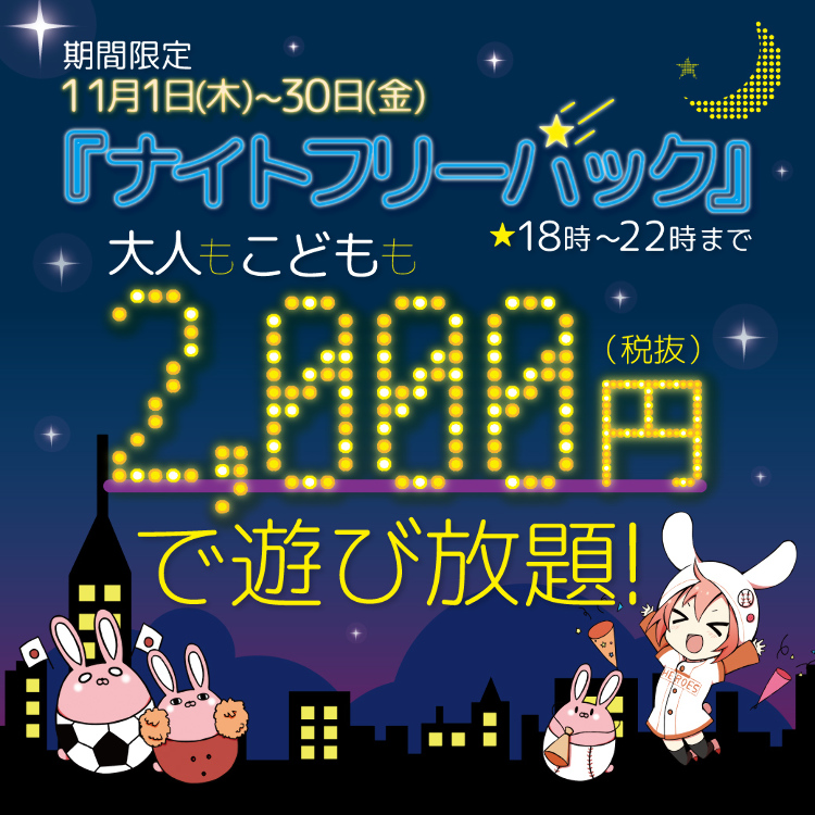 """""""Night Free Pack"""" from 8pm to 10pm, Everyone can play for 2000 yen (tax excluded)"""