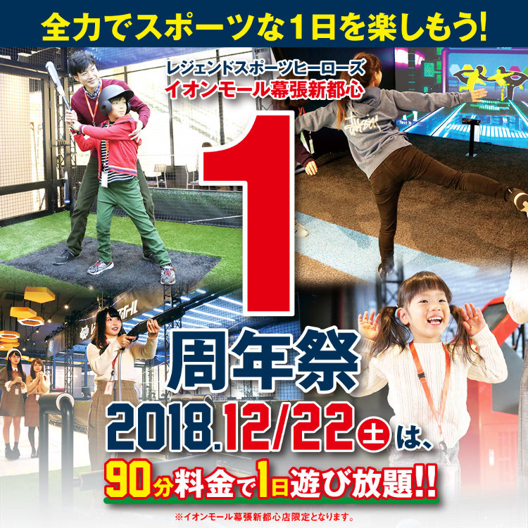 1st anniversary festival held! On Saturday, December 22nd, anyone can enjoy all day play for 90 minutes at a price! Enjoy your sports day with all your strength!