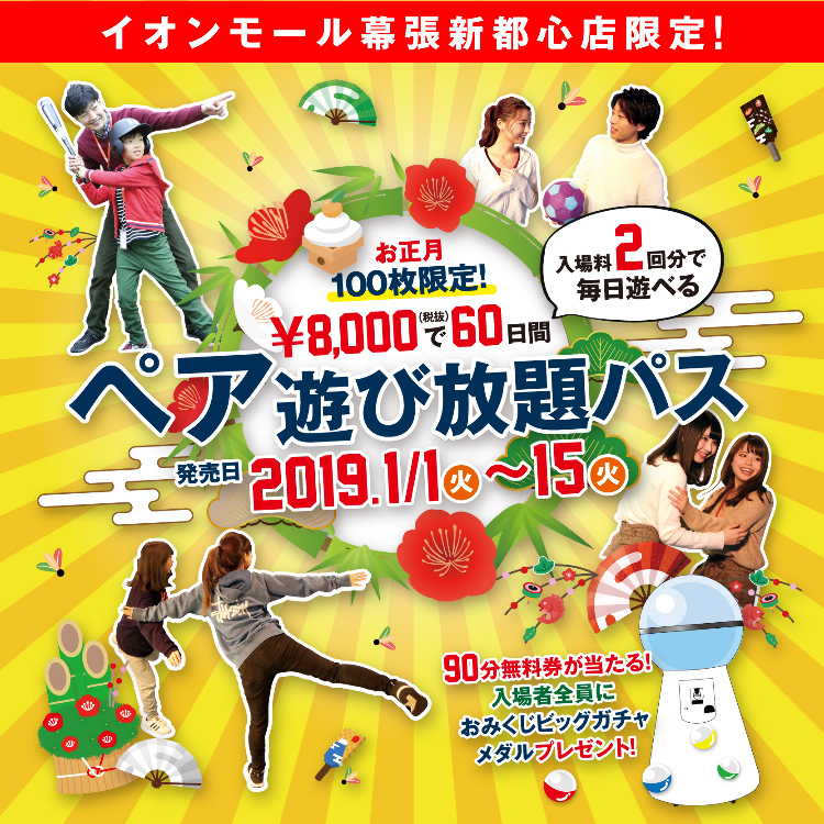 "Omikuji Big Gacha Event  & Sale ¥8,000 for 60 days ""Pair"" free pass!"