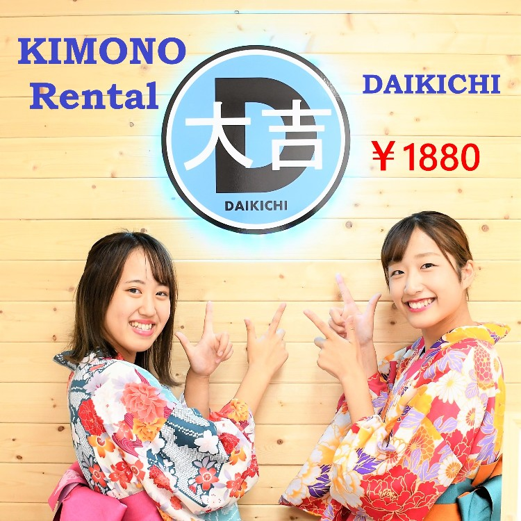 Kimono rental, 1880 yen per day plan【Very cheap price!】