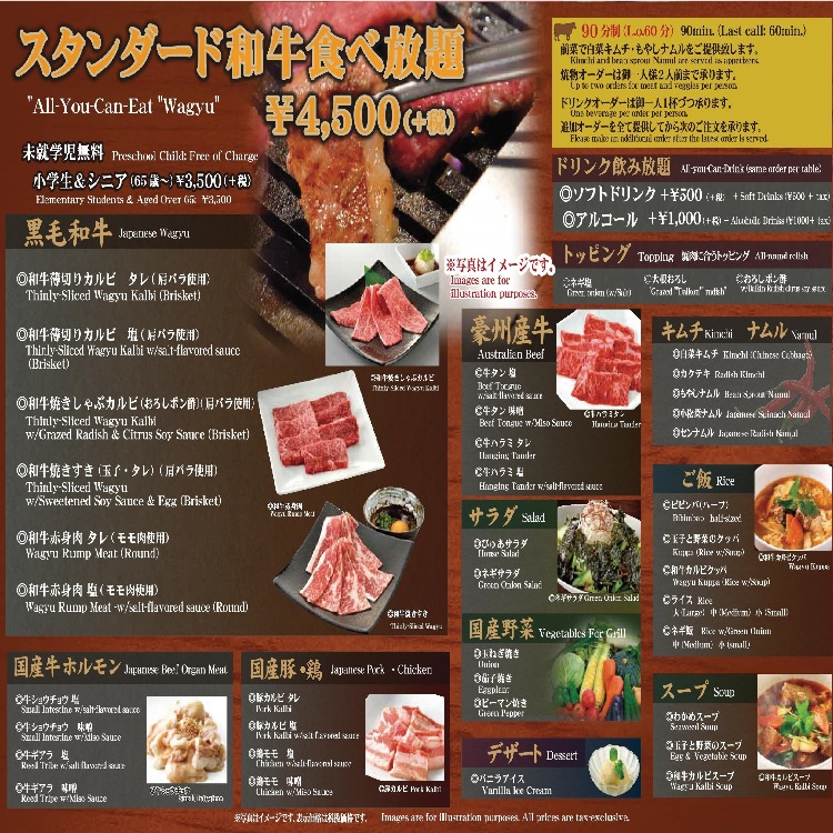 ''All-you-can-Eat Wagyu''Standard-course. \4,500(tax-exclusive)