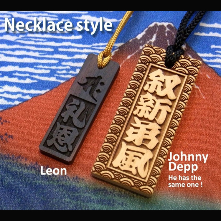 Kenkafuda. A large, necklace-style Senjafuda which even Johnny Depp has worn.
