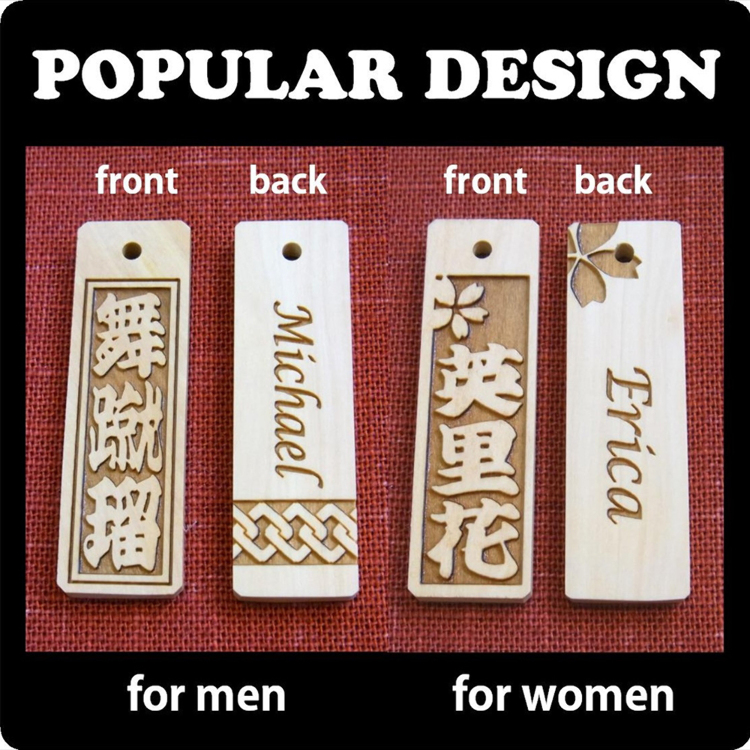 Senjafuda (traditional Japanese travel charm). We can also engrave your name in English letters on the back side. The Senjafuda in the image is a medium size box tree pattern with engraving on both sides.