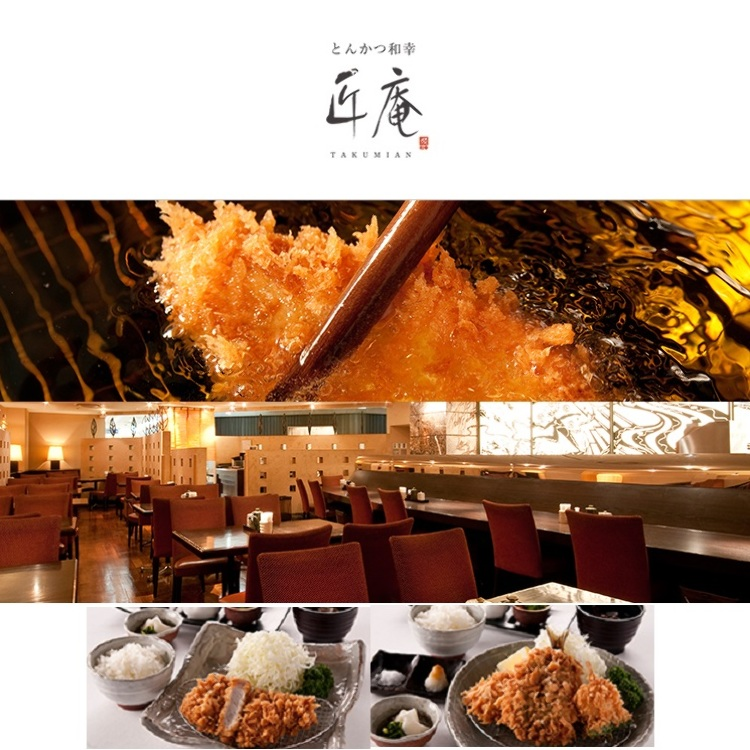 Tonkatsu Pork Cutlet Wako Takumian<br /> (Main building 7th floor)