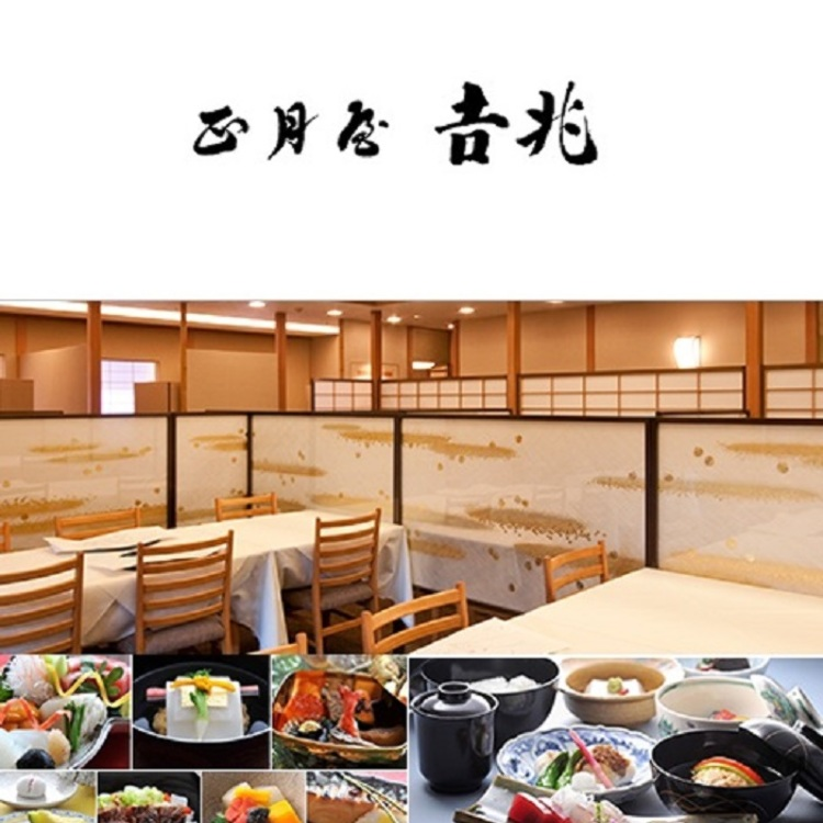 Kyoto Cuisine Shogatsuya Kitcho<br />