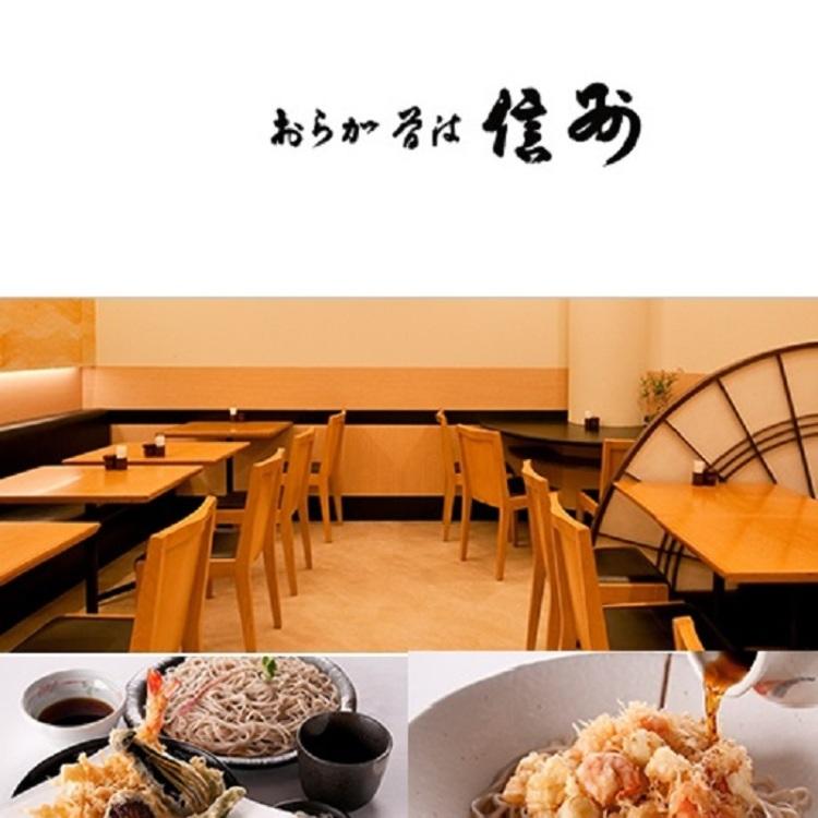 Japanese noodle Oragasoba Shinshu<br /> (Main building 7th floor)