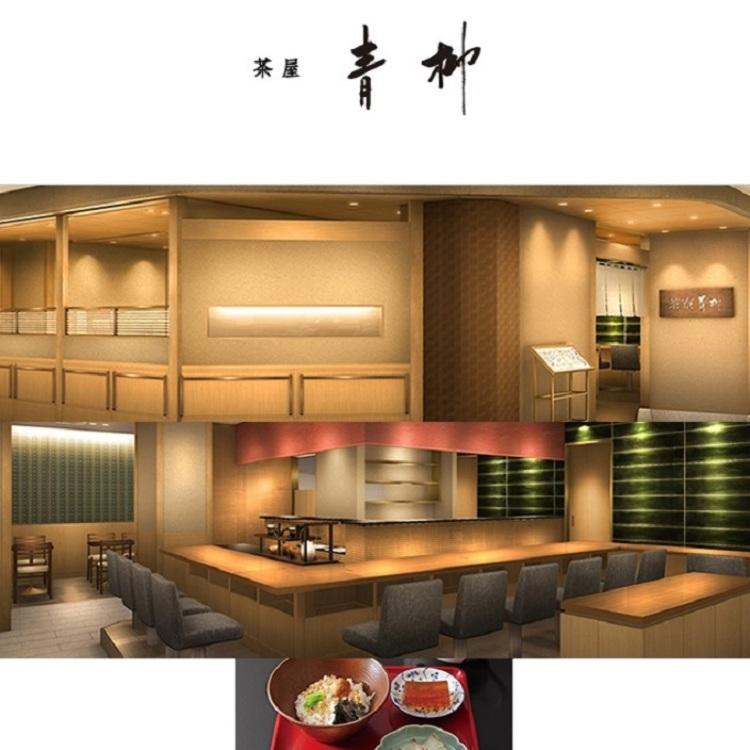 Japanese Cuisine &amp; Sweets Chaya Aoyagi<br /> (Main building 7th floor)