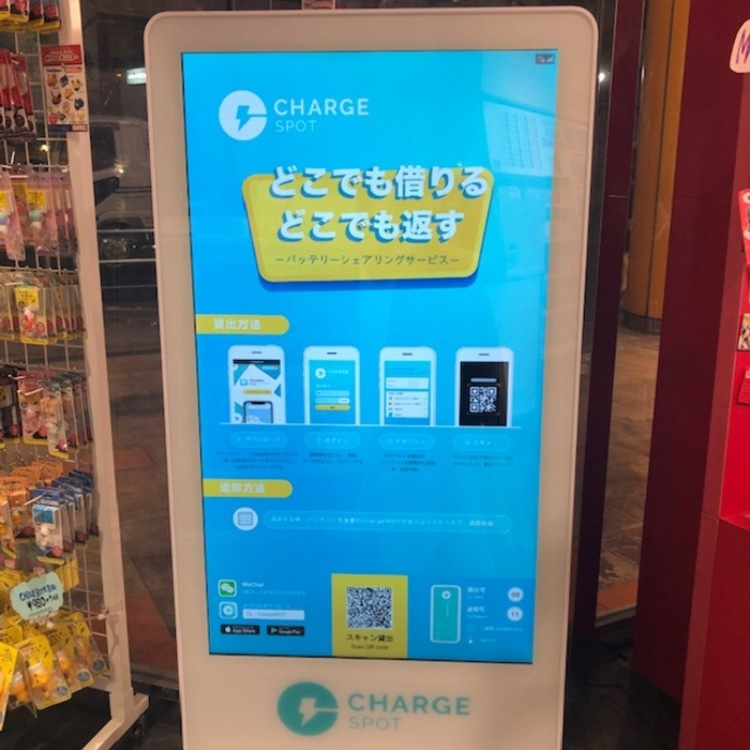 The World&rsquo;s 1st Globally Connected Power Bank Sharing Service&lt;ChargeSPOT&gt; is now available at TOWER RECORDS Shibuya 1F.  <br />