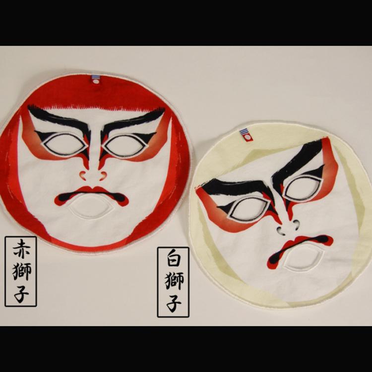 찜질용 수건. 가부키 적사자・백사자 모양의 페이스 마스크