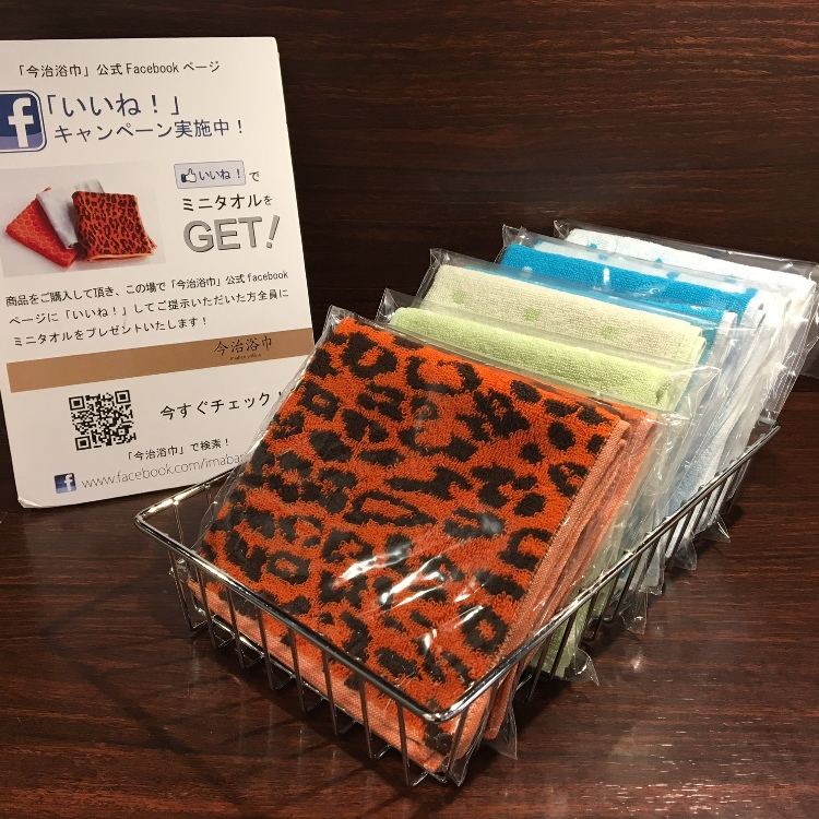 "When you buy something at our shop and press ""Good"" on our facebook page, you can get one pc of MINI TOWEL(25X25cm)with free. We present it! Welcome for your visiting!"