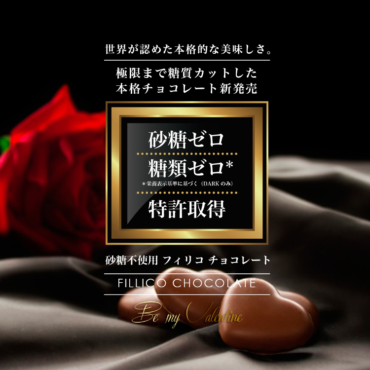 糖質不使用 フィリコ チョコレート