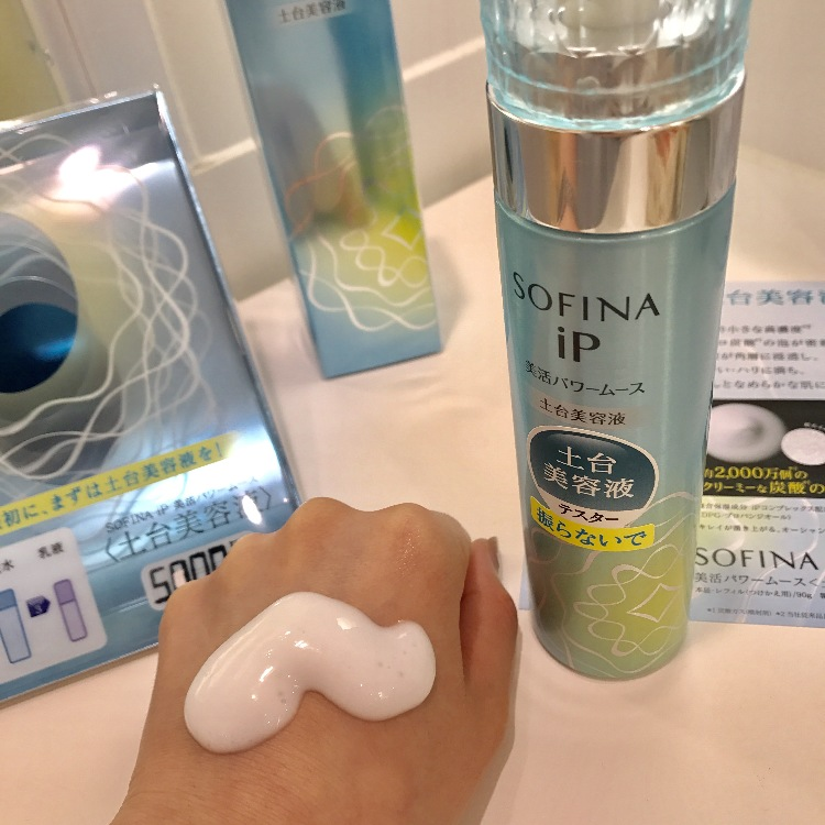 SOFINA iP Miyake Power Mousse