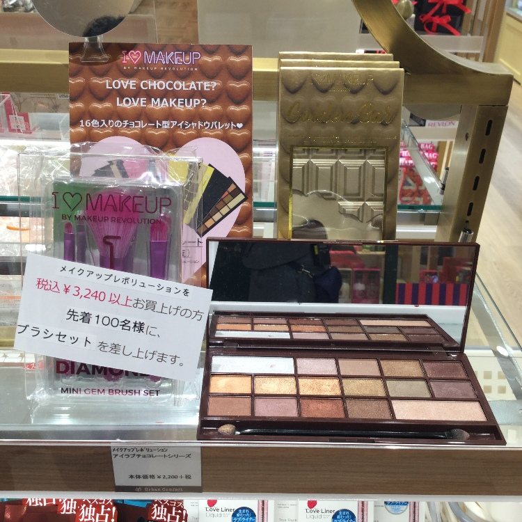 MAKE UP REVOLUTION<br />