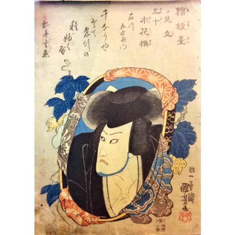 A picture of Goemon Kuniyoshi