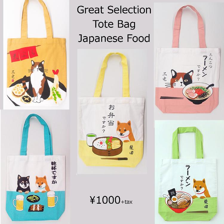 """可爱又受欢迎 手提包""""Glutouous日本食品选择"""""""