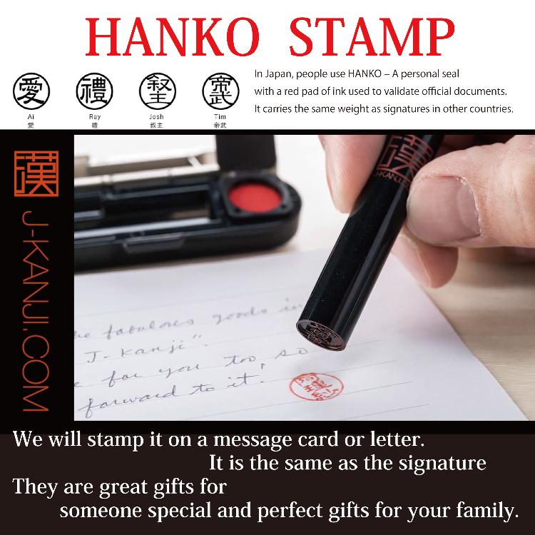 はんこ / HANKO STAMP